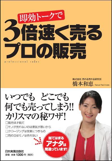 橋本和恵:デビュー本