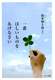 no45_suzuki_book1