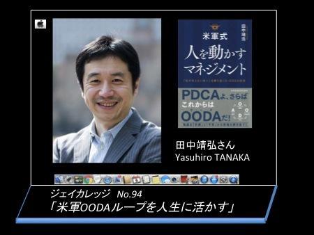 JC94-tanaka-OODA